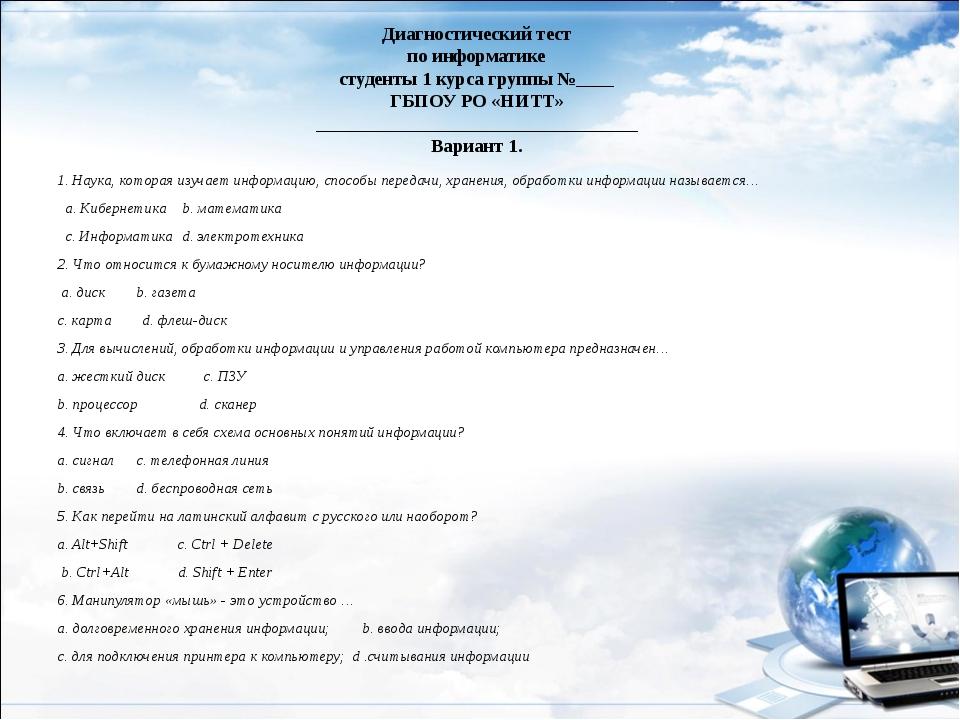 Диагностический тест по информатике студенты 1 курса группы №____ ГБПОУ РО «Н...