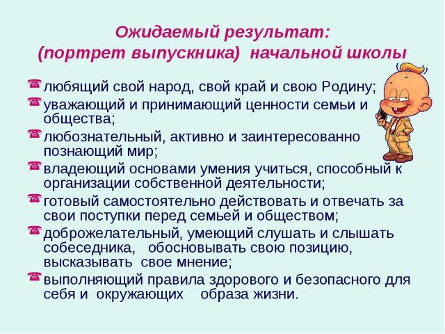 Ожидаемый результат: (портрет выпускника) начальной школы любящий свой народ,...