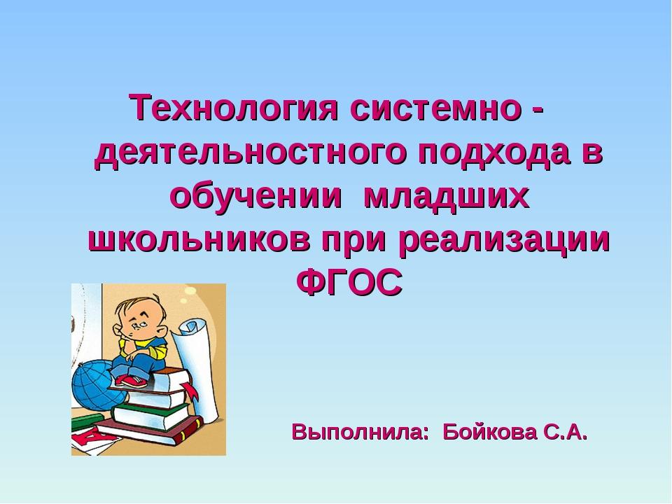 Технология системно - деятельностного подхода в обучении младших школьников...