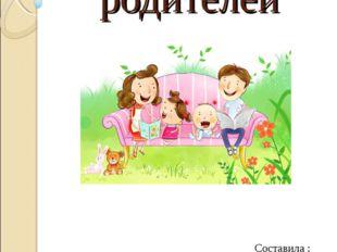 Памятки для родителей Составила : учитель начальных классов МОУ СОШ №1 Казанц