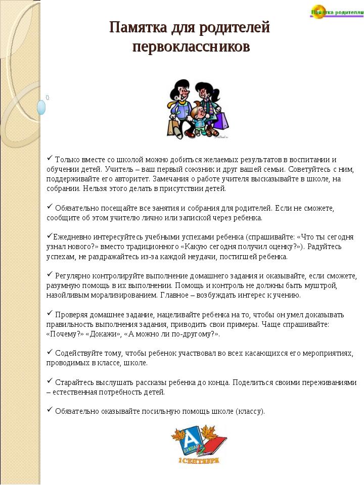 Памятка для родителей первоклассников Только вместе со школой можно добиться...