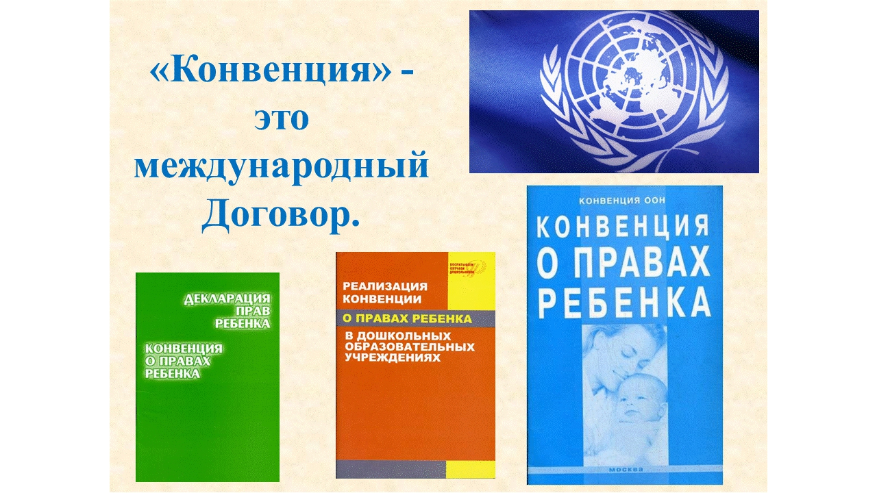 "Презентация по обществознанию на тему ""Конвенция о правах ребёнка"" ( 6-7 класс)"