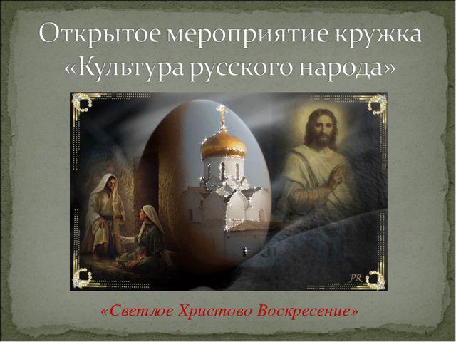 «Светлое Христово Воскресение»