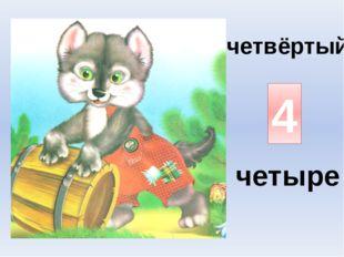 http://olesya-emelyanova.ru/index-zagadki-cifry.html - загадки о цифрах, авто