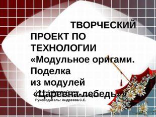 ТВОРЧЕСКИЙ ПРОЕКТ ПО ТЕХНОЛОГИИ «Модульное оригами. Поделка из модулей «Царе