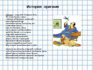 История оригами Оригами – искусство доступное всем. Из листа бумаги можно сл