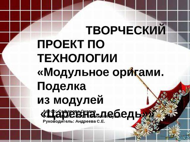 ТВОРЧЕСКИЙ ПРОЕКТ ПО ТЕХНОЛОГИИ «Модульное оригами. Поделка из модулей «Царе...