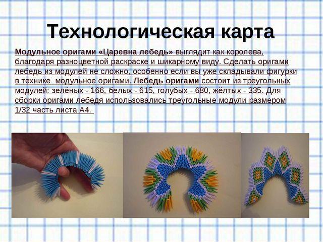 Технологическая карта Модульное оригами «Царевна лебедь»выглядит как королев...