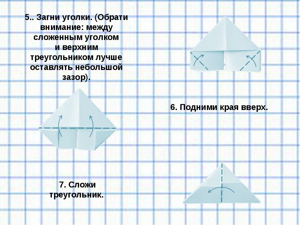 5.. Загни уголки. (Обрати внимание: между сложенным уголком иверхним треугол...