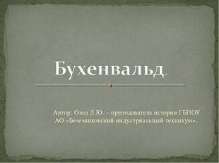 Автор: Озол Л.Ю. – преподаватель истории ГБПОУ АО «Безезниковский индустриаль