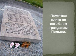 Памятная плита по погибшим гражданам Польши.