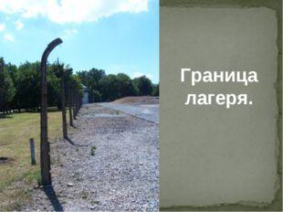 Граница лагеря.