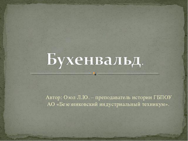 Автор: Озол Л.Ю. – преподаватель истории ГБПОУ АО «Безезниковский индустриаль...