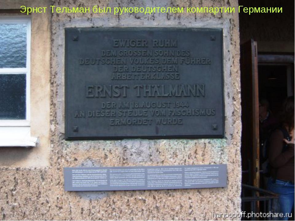 Эрнст Тельман был руководителем компартии Германии