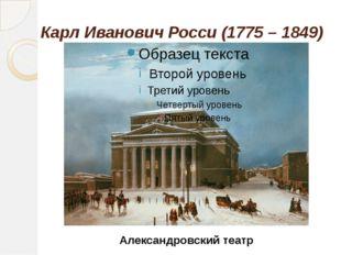 Карл Иванович Росси (1775 – 1849) Здание Сената и Синода Александровский театр