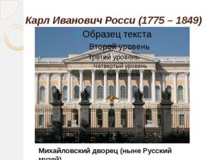 Карл Иванович Росси (1775 – 1849) Здание Сената и Синода Михайловский дворец