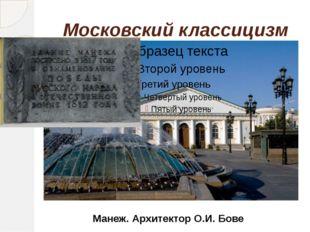 Московский классицизм Манеж. Архитектор О.И. Бове