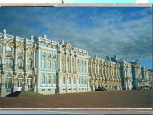 Архитектура Растрелли По его проектам созданы величественные дворцовые ансамб