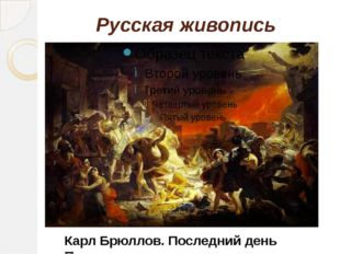 Русская живопись Карл Брюллов. Последний день Помпеи.