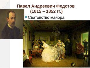 Павел Андреевич Федотов (1815 – 1852 гг.) Сватовство майора