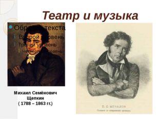 Театр и музыка Михаил Семёнович Щепкин ( 1788 – 1863 гг.)