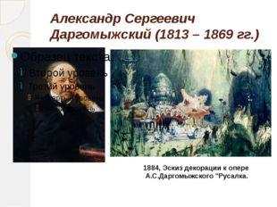Александр Сергеевич Даргомыжский (1813 – 1869 гг.) 1884, Эскиз декорации к оп