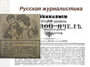 Русская журналистика