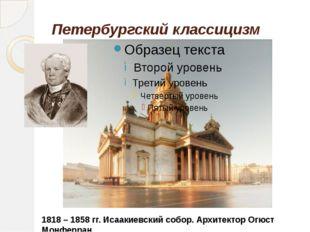 Петербургский классицизм 1818 – 1858 гг. Исаакиевский собор. Архитектор Огюст