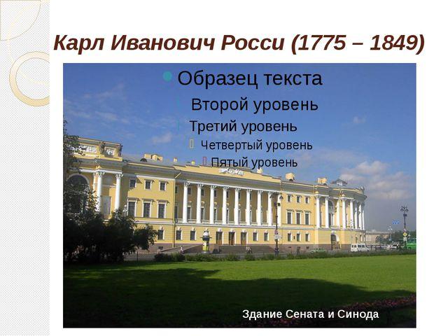 Карл Иванович Росси (1775 – 1849) Здание Сената и Синода