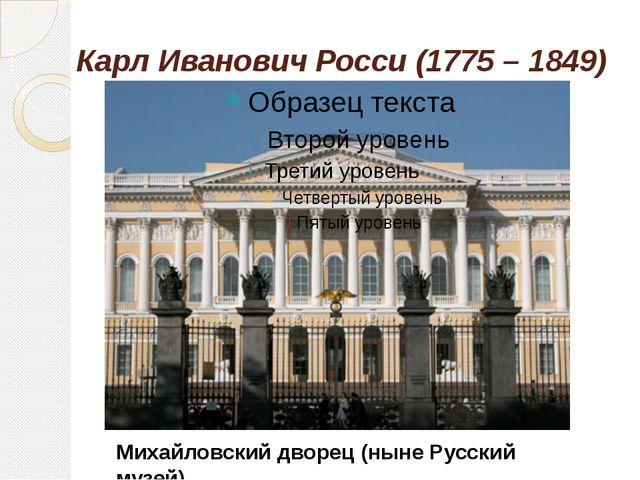 Карл Иванович Росси (1775 – 1849) Здание Сената и Синода Михайловский дворец...