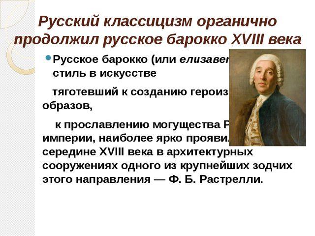 Русский классицизм органично продолжил русское барокко XVIII века Русское бар...