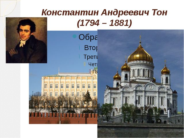 Константин Андреевич Тон (1794 – 1881)