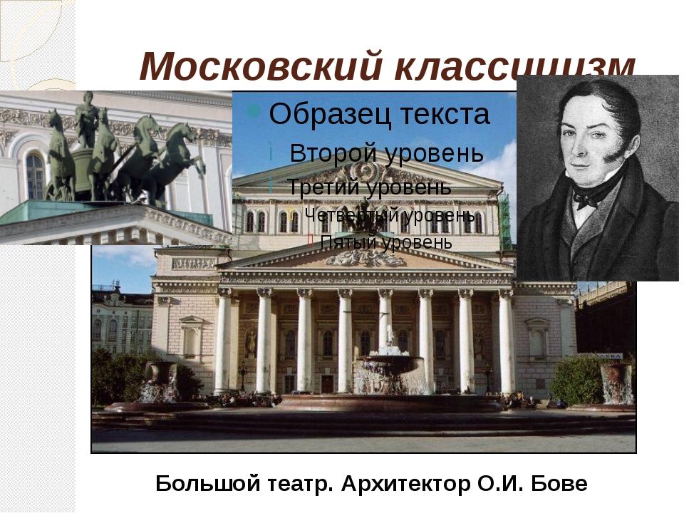 Московский классицизм Большой театр. Архитектор О.И. Бове
