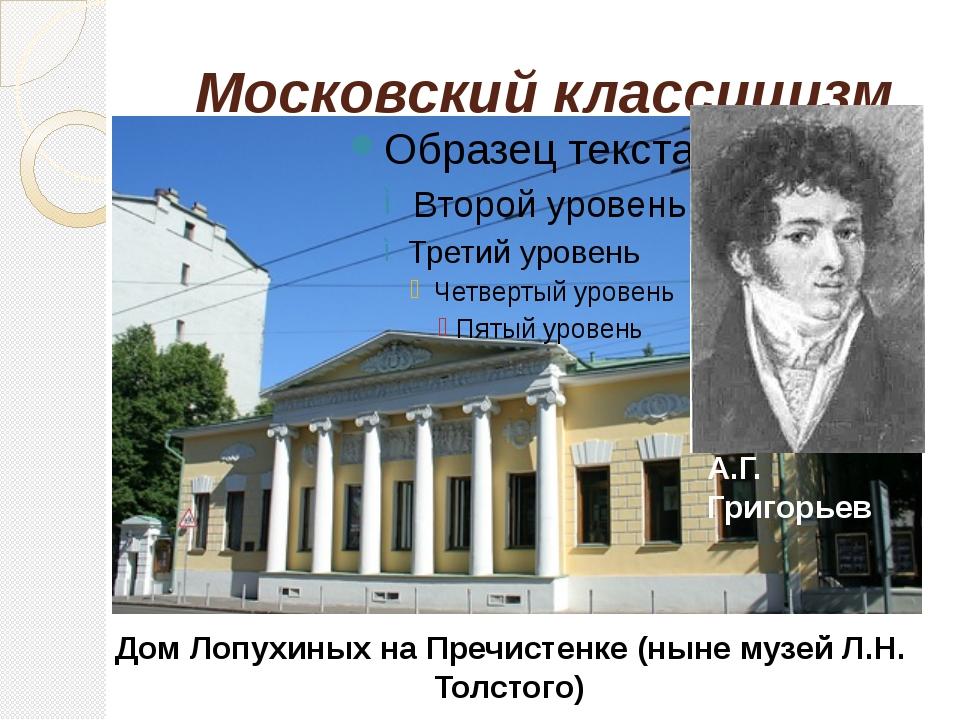 Московский классицизм Дом Лопухиных на Пречистенке (ныне музей Л.Н. Толстого)...