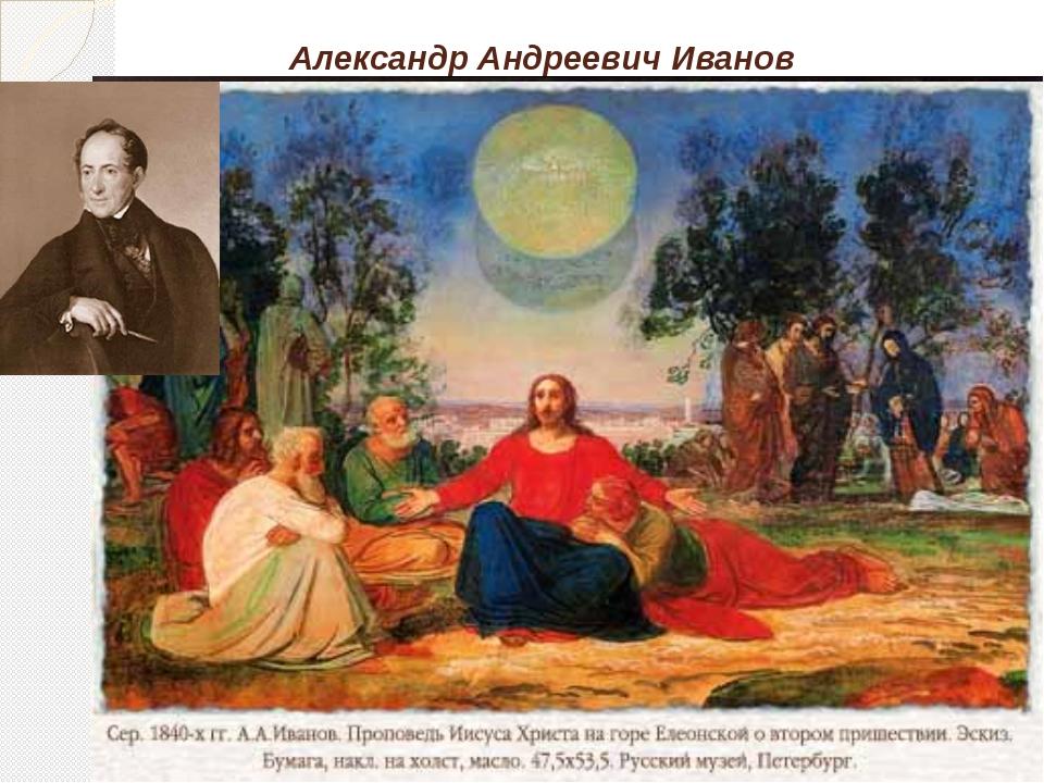 Александр Андреевич Иванов ( 1806 – 1858 гг.)