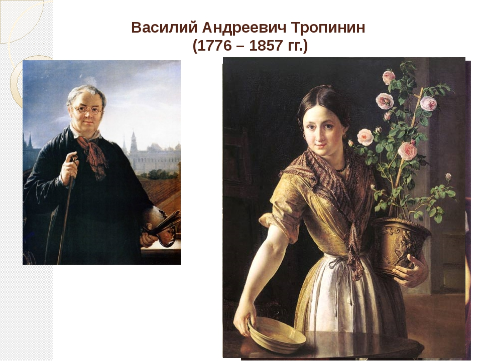 Василий Андреевич Тропинин (1776 – 1857 гг.)