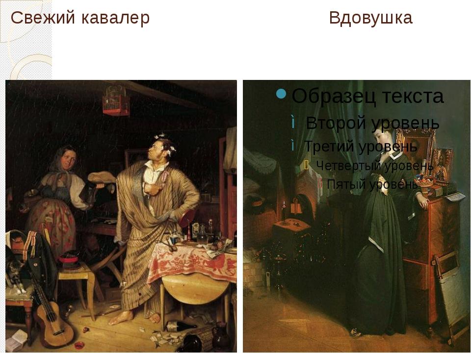 Свежий кавалер Вдовушка