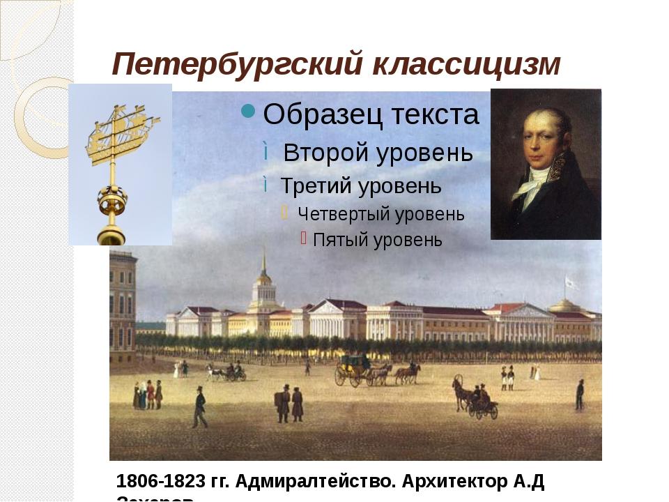 Петербургский классицизм 1806-1823 гг. Адмиралтейство. Архитектор А.Д Захаров