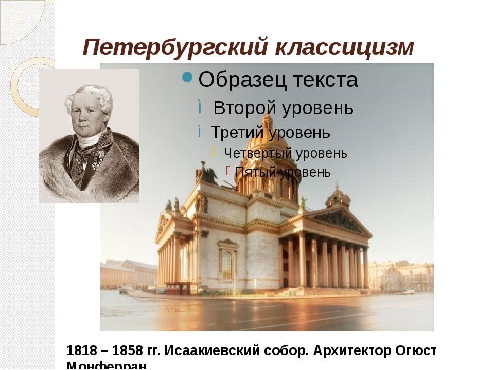 Петербургский классицизм 1818 – 1858 гг. Исаакиевский собор. Архитектор Огюст...