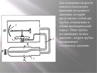Для измерения скорости самолёта используют приёмник воздушного давления, кото