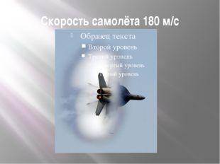 Скорость самолёта 180 м/c