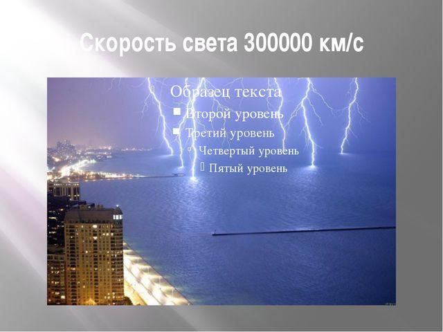 Скорость света 300000 км/c