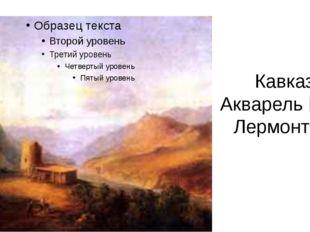 Кавказ. Акварель М.Ю. Лермонтова