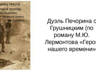 Дуэль Печорина с Грушницким (по роману М.Ю. Лермонтова «Герой нашего времени»