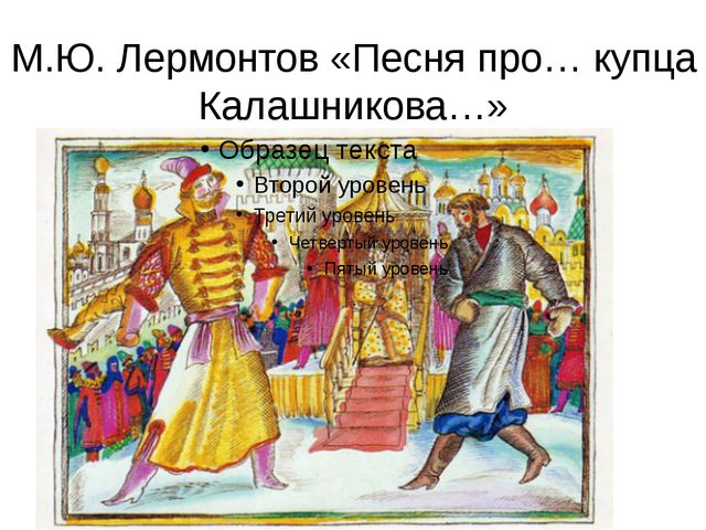 М.Ю. Лермонтов «Песня про… купца Калашникова…»