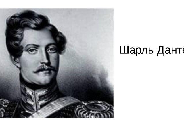 Шарль Дантес