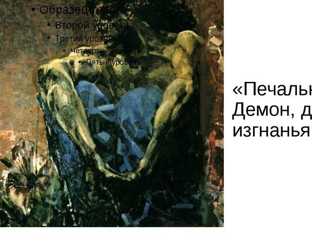 «Печальный Демон, дух изгнанья…»