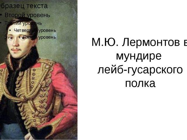 М.Ю. Лермонтов в мундире лейб-гусарского полка
