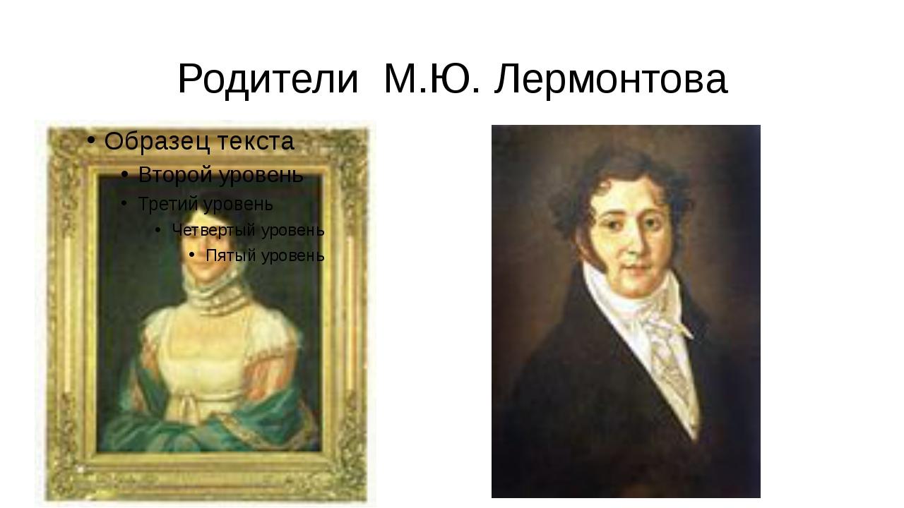 Родители М.Ю. Лермонтова