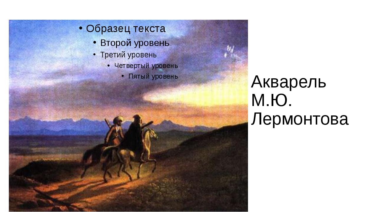 Акварель М.Ю. Лермонтова